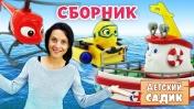 Игрушки из мультика Элаяс в детском садике. Все видео подряд - сборник 30 минут