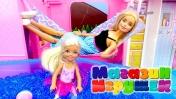 Отпуск для Барби и Челси. Игры для девочек. Магазин Игрушек.