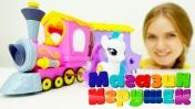 Видео про Май Литл Пони и Магазин игрушек