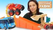 Экскаватор откапывает новую трассу -  Машинки Маквин и Вспыш в Детском садике