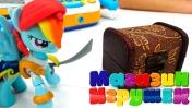 Видео для детей: Май Литл Пони и пиратский корабль.