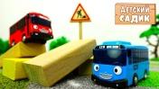 Детский сад Капуки Кануки: 2 смена - Автобус Тайо в садике