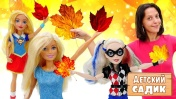 Куклы Леди Баг и Барби - Супергерои в детском садике. Видео с куклами для девочек