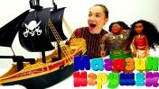 Видео для детей. Моана и Мауи покупают корабль.
