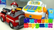 Видео для детей. Щенячий патруль в Магазине игрушек