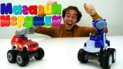 Машинки Вспыш и Крушила в Магазине игрушек. Видео для детей
