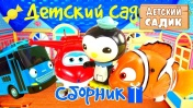 Детский сад Капуки Кануки - Маша в аквапарке