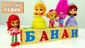 Детский сад Капуки Кануки - Куклы и игрушки для девочек