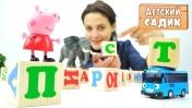 Детский сад Капуки Кануки: 2 смена - Свинка Пеппа и Моланг