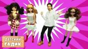 Детский сад Капуки Кануки - Куклы Sonya Rose