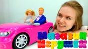 Принцесса Барби и Кен идут в Магазин Игрушек