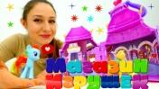 Видео для девочек - Май Литл Пони - Магазин игрушек