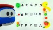 Развивающее видео - Грузовичок Лева учит буквы