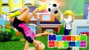 Леди Баг и Барби футболистка. Видео для девочек.