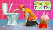 Мастер Тук тук чинит туалет Свинки Пеппы. Сборник видео для детей