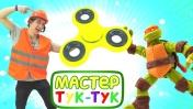 ТукТук Шоу - Черепашки Ниндзя — Видео для мальчиков