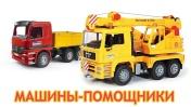 Машины-помощники— Большие машины для детей— Мультики, серии подряд