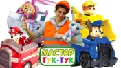 Щенячий патруль в ТукТук шоу. Лучшие видео для детей.