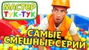 Мастер Тук-Тук— Мультики для детей все серии подряд— Игрушки, машинки исамые смешные видео