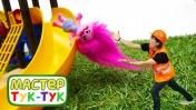 ТукТук Шоу - Видео с игрушками - Тролли на детской площадке.