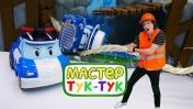 ТукТук Шоу - Робокар Поли и ТукТук мастер на мосту - Видео для мальчиков.
