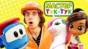 Видео для детей. Тук Тук Мастер чинит игрушки! Лучшие серии!