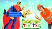 ТукТук Шоу - Мультики для мальчиков - Супермен учится у Мастера Тук-Тук.