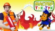 Игрушки Щенячий патруль тушат пожар у Мастера Тук-тук!