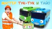 Автобус Тайо имашинки— Мастер Тук-Тук ималенький автобус Тайо, сборник мультфильмов