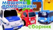 Машины -Помощники - Сборник видео с игрушками
