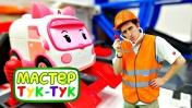 ТукТук Шоу - Робокар Поли - Видео для Детей