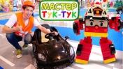 Игрушки из мультиков: Робокар Рой хочет стать большим! Тук Тук Шоу