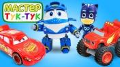 Видео для детей. Игрушки из мультиков и Мастер Тук Тук работают вместе!
