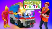 Видео для детей с игрушками Бен Тен: Кто испортил трейлер?