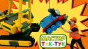 ТукТук Шоу - Видео для детей - Приключения паровозика Томаса