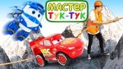 Видео про машинки из мультфильмов. Тук Тук, Маквин и их друзья отправляются в горы