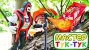 Видео про машинки из мультика Тачки. Маквин и Мэтр гоняют на детской площадке. Тук Тук Шоу