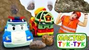 Робокары под завалом - Мастер Тук Тук вытаскивает машинки игрушки