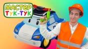 ТукТук Шоу - Детские машинки - Робокар Поли и Тук-Тук Шоу