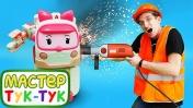 Видео для детей про игрушки Робокар Поли: Кто сломал компьютер?