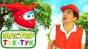 Видео про игрушки Супер Крылья: Мастер Тук тук лезет на дерево за Джеттом!