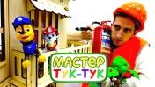 ТукТук Шоу - Игры с машинками - Щенячий Патруль