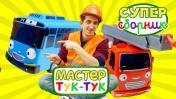 Мультики для детей. Приключения автобуса Тайо в ТукТук шоу.