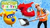 Видео про машинки - Тук Тук шоу и Супер крылья Джет собирают Снегоуборочную машинку