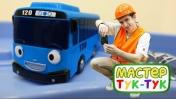 ТукТук Шоу - Детские машинки - Автобус Тайо