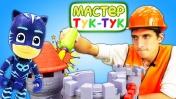 Игрушки для детей. Мастер Тук Тук и Герои в масках строят замок