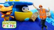 ТукТук Шоу - Видео для детей - Игрушки октонавты