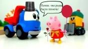 Грузовичок Лева - Свинка Пеппа онлайн и Плей До