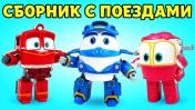 Машинки измультика Роботы-Поезда— Видео про машинки— Игры для детей, серии подряд