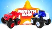 Машинки Вспыш и Крушила приехали на детский праздник Мультимир. Развлечения и игры для детей